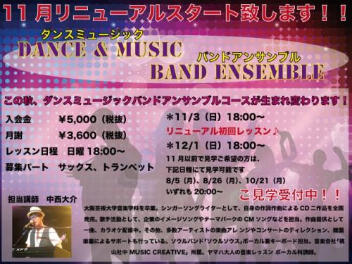 ダンスミュージック