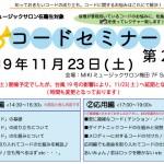 梅田コードセミナー開催案内