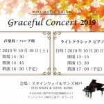 グレイスフルコンサート2019