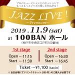 ジャズライブ2019秋
