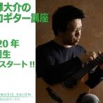 南澤大介ソロギター2020