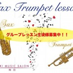 sax trumpet