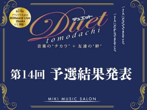 duet-tomodachi-予選結果
