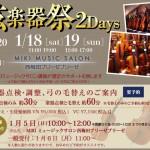 弦楽器祭り(試奏会)