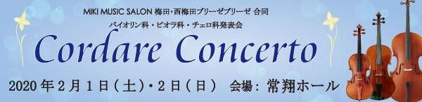 弦楽器発表会