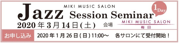 jazzセッションセミナー