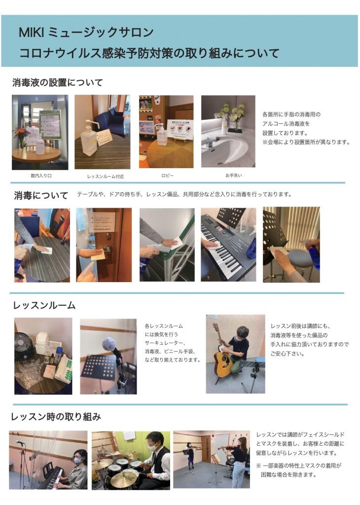 コロナtaisaku_page-0001