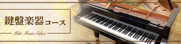 鍵盤楽器コース