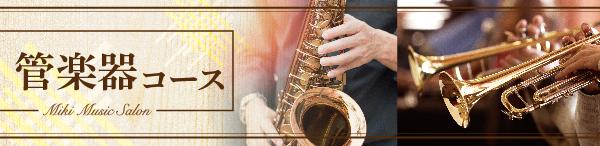 管楽器コース