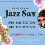 JSXニュース三宮