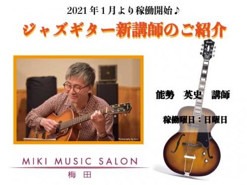ジャズギター能勢講師