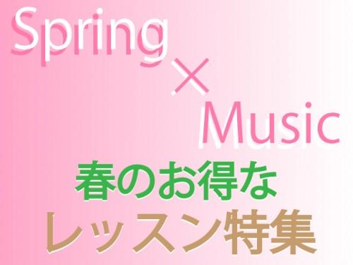 春から音楽を始めよう