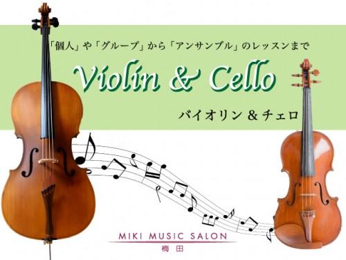 violin cello