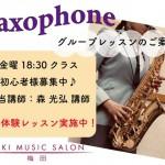 sax group lesson